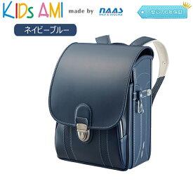 ナース鞄工 55514 KIDS AMI キッズアミ クラリーノ ランドセル 縦型 男の子用 (ネイビーブルー) おしゃれ 軽い 人気 A4フラットファイル 紺 青
