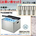 【nightsale】 Dometic + Peacock 【夏季限定】3way冷蔵・クーラーボックスCOMBICOOL/コンビクール 【31L】 + ステンレ...