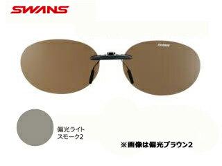 SWANS/スワンズ SCP-13(LSMK2) クリップオン 固定式 (偏光ライトスモーク2)