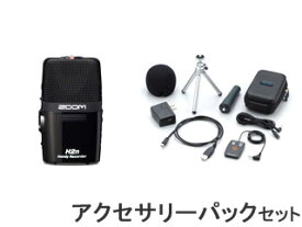 ZOOM/ズーム 【H2 NEXT】 HANDY RECORDER(H2n) アクセサリーパックとのセット 【ハンディレコーダー】
