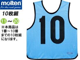 molten/モルテン GB0212-SK ゲームベストジュニア 10枚組 (サックス) 【11〜20番】