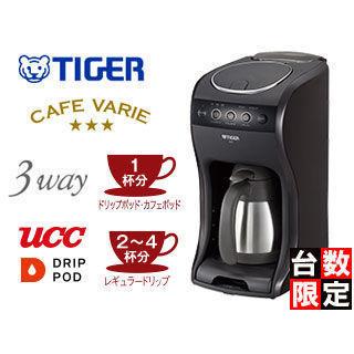 【nightsale】 TIGER/タイガー魔法瓶 ACT-B040 カフェバリエ (ローストブラウン) + 専用ポッド コーヒー&ティーセレクション【6杯分】