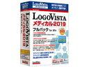 ロゴヴィスタ LogoVista メディカル 2019 フルパック for Win