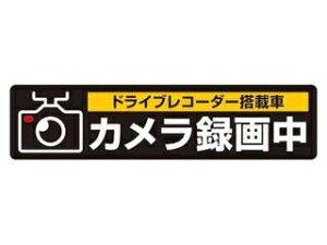 ヒサゴ ドライブレコーダーシールL SR015