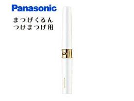Panasonic/パナソニック EH-SE70-W まつげくるん つけまつげ用 (白)