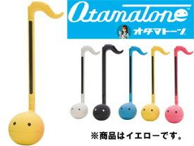 明和電機 オタマトーン カラーズ(イエロー) Otamatone 【OTMT】 音符のカタチの楽しい電子楽器! 【MWDK】