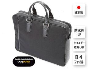 日本製■耐久・防汚・撥水/B4ファイル対応ブリーフケース【ブラック】コーデュラ&テフロン