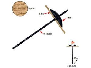 MKK/モトコマ 丸鋸定規カチオン 白樫羽付 300mm NKP-300