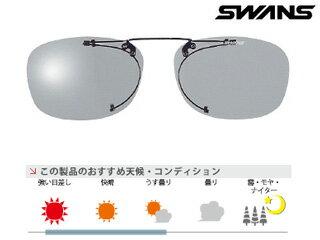 SWANS/スワンズ SCP-2-LSM2 Clip On Series クリップ装着型サングラス (偏光ライトスモーク2)