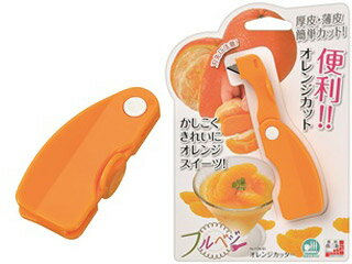 【furubezi】 SHIMOMURA/下村工業 【フルベジ】FOK-01 オレンジカッター