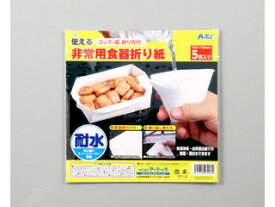 ArTec/アーテック 非常用食器折り紙 (003993)