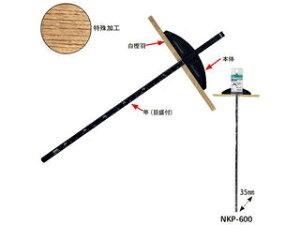 MKK/モトコマ 丸鋸定規カチオン 白樫羽付 600mm NKP-600