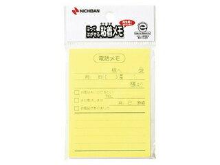 NICHIBAN/ニチバン ポイントメモ再生紙 電話メモ P-111