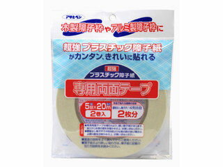 ASAHIPEN/アサヒペン UV超強プラスチック障子紙テープ 5mm×20m 2巻入りPT-40