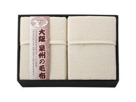 SUGIMOTO/杉本産商 大阪泉州の毛布 ウール毛布2枚セット(毛羽部分)/SNW−201