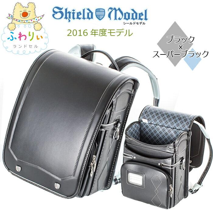 2016年度モデル KYOWA/協和 ふわりぃランドセル 03-04160 シールドモデル 男の子用 (ブラック×スーパーブラック) 型落ち品