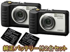 RICOH/リコー 【純正スペア電池セット】RICOH G800×2台+DB-65 純正バッテリー2個セット【g800set】