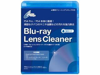 サイバーガジェット 【納期未定】CYBER・ブルーレイレンズクリーナー パワフル湿式タイプ(PS4/PS3用) CY-P4BRCS2