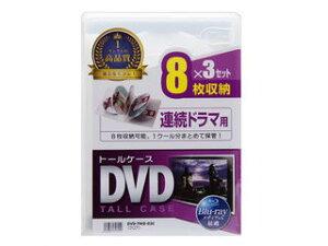 サンワサプライ DVDトールケース(8枚収納) クリア 3枚セット DVD-TW8-03C