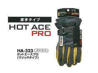 おたふく手袋 HA-323 ホットエースプロ [マジックタイプ]【L】