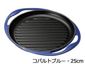 ル・クルーゼ 【納期4月末以降】こグリル・ロンド 25cm 20125−00 Cブルー