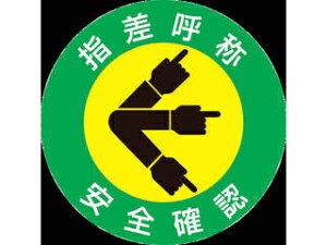 J.G.C./日本緑十字社 ヘルメット用ステッカー 指差呼称・安全確認 50mmΦ 10枚組 204001