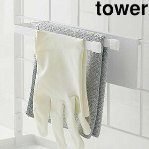 yamazaki tower 山崎実業 自立式メッシュパネル用 布巾ハンガー タワー ホワイト tower-k