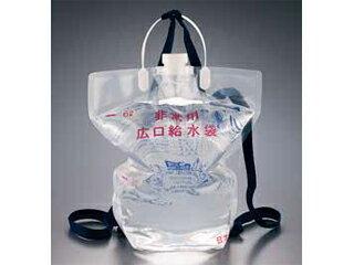 星硝 非常用 背負い式広口給水袋 6L(個装)