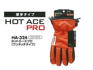 おたふく手袋 HA-324 ホットエースプロ [ワンタッチタイプ]【L】