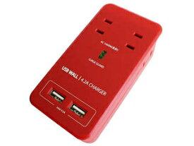 Fargo/ファーゴ USB WALL OAタップ AC4個口 4.2A USB2ポート レッド CT221RD