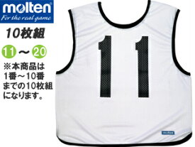 molten/モルテン GB0213-W ゲームベスト 10枚組 (白) 【11〜20番】