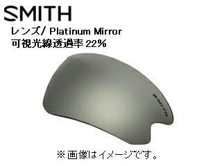 Smith Optics/スミス REACTOR MAX スペアレンズ (Platinum Mirror) 【当社取扱いのスミス商品はすべて日本正規代理店取扱品です】