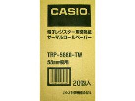 CASIO/カシオ ロールペーパー20個入り TRP-5880-TW