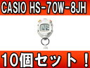 【nightsale】 CASIO/カシオ 【10個セット!】 ストップウォッチ HS-70W-8JH