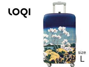 LOQI/ローキー スーツケースカバー(L)サイズ Museum コレクション 【北斎/東海道品川御殿山の不二】 【Luggage Covers】キャリーケースカバー ラゲッジカバー キズ 汚れ防止