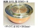 SHINKO/新光金属 【納期未定】純銅 おろし器 HMO−9 /(銅器)