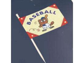 Daikoku/大黒工業 ランチ旗 ベースボール(200本入) 【お子様ランチ】【パーティ】【kidsplate】【lunchhata】【豪華】【盛り付け】【子供】