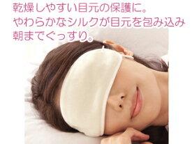 alphax/アルファックス 【良彩賢暮】潤いシルクのおやすみアイマスク(キナリ)
