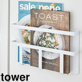 yamazaki tower YAMAZAKI/山崎実業 マグネット冷蔵庫サイドレシピラック タワー ホワイト tower-k