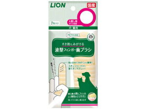 LION PET/ライオン商事 PETKISS すき間もみがける波型フィンガー歯ブラシ 2枚