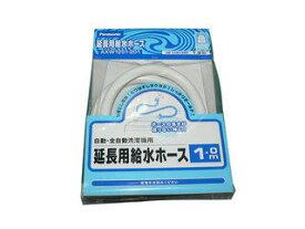 Panasonic/パナソニック 洗濯乾燥機用給水ホース(延長用) 1m AXW1251-201