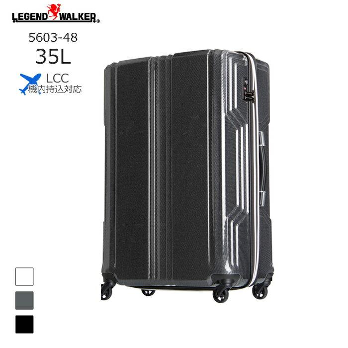 LEGEND WALKER/レジェンドウォーカー 5603-48 BLADE 機内持込可 PCファイバー 拡張 ファスナータイプ スーツケース【35L】<ブラックカーボン>
