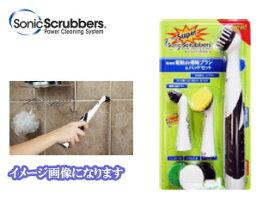 Sonic Scrubber/ソニックスクラバー HTJP 電動お掃除ブラシ&パッドセット 本体 【denndousouji】【掃除】【soniklover】