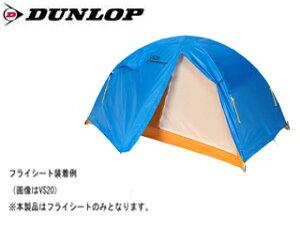 DUNLOP/ダンロップテント VS20F VS20用フライシート (2人用/VS20対応)