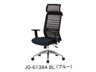 【シンクロロッキング40度ランバーサポート付】【JG6】チェアJG-61384BLブルー
