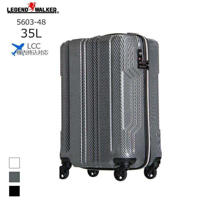 LEGEND WALKER/レジェンドウォーカー 5603-48 BLADE 機内持込可 PCファイバー 拡張 ファスナータイプ スーツケース【35L】<シルバーカーボン>