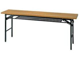 【代引不可】会議用テーブル ハイタイプ折りたたみ チーク色 KM1845TT