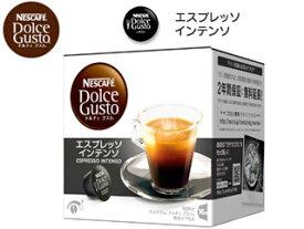 Nestle/ネスレ INS16001 ドルチェグスト用カプセル エスプレッソインテンソ(カプセル16個入り・16杯分)