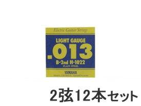 YAMAHA/ヤマハ 【12本セット】 エレキギター弦 H1022 【2弦】