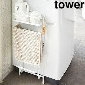 yamazaki tower YAMAZAKI/山崎実業 【tower/タワー】洗濯機横マグネット収納ラック ホワイト tower-r